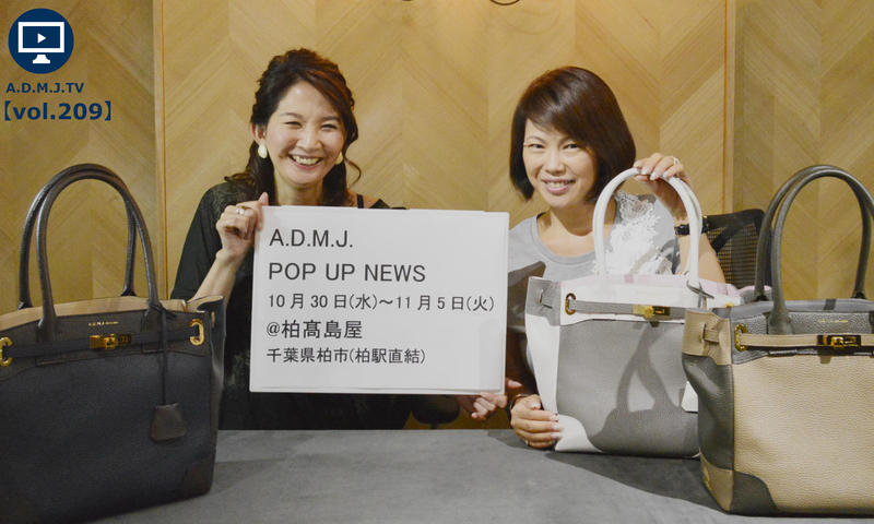 A.D.M.J.TV【vol.209】柏髙島屋 POP UP NEWS