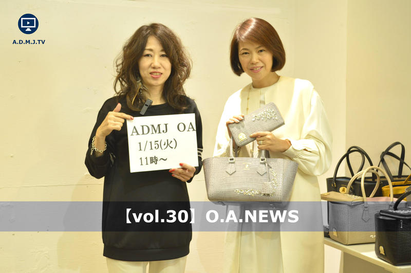 A.D.M.J.TV【vol.30】O.A.NEWS