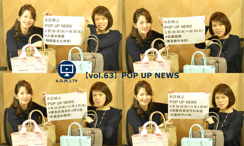 A.D.M.J.TV【vol.63】POP UP NEWS