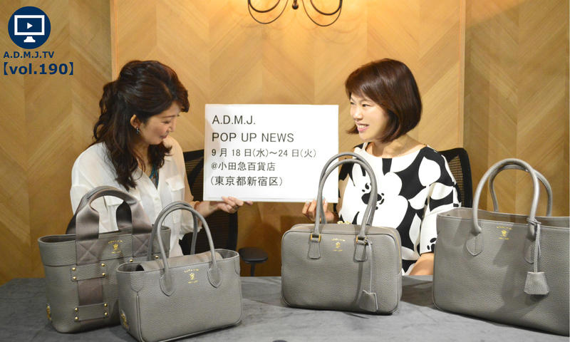 A.D.M.J.TV【vol.190】POP UP @ ODAKYU DEPARTMENT STORE