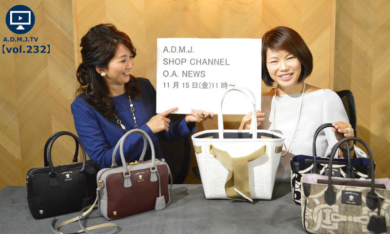 A.D.M.J.TV【vol.232】SHOP CHANNEL O.A.NEWS