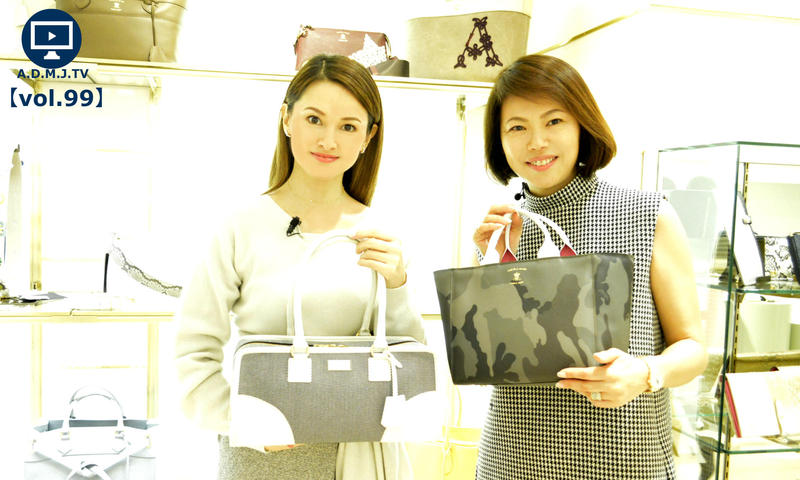 A.D.M.J.TV【vol.99】MATSUYA GINZA BEST BUY BAG
