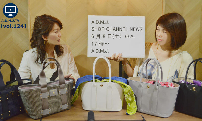 A.D.M.J.TV【vol.124】SHOPCHANNEL O.A.NEWS