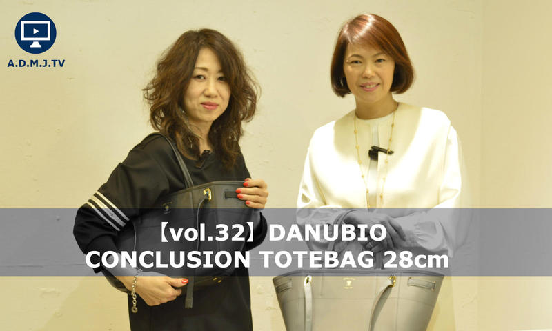 A.D.M.J.TV【vol.32】DANUBIO CONCLUSION TOTEBAG 28cm