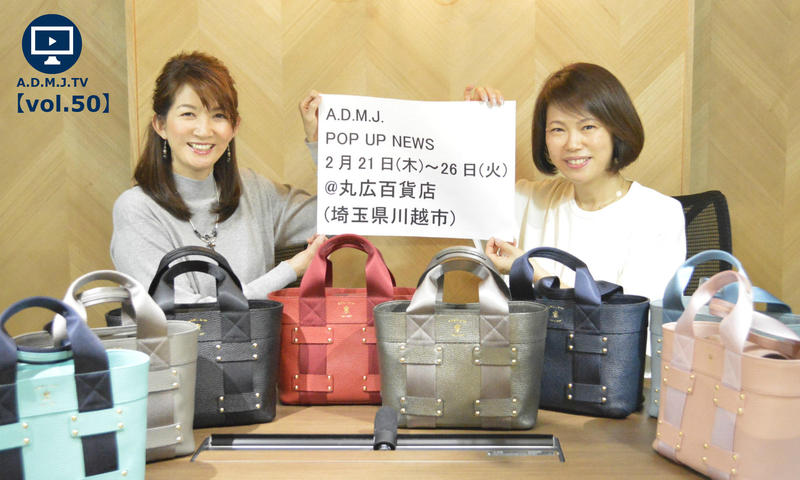 A.D.M.J.TV【vol.50】丸広百貨店 POP UP NEWS