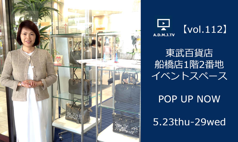 A.D.M.J.TV【vol.112】東武百貨店船橋店POP UP NOW