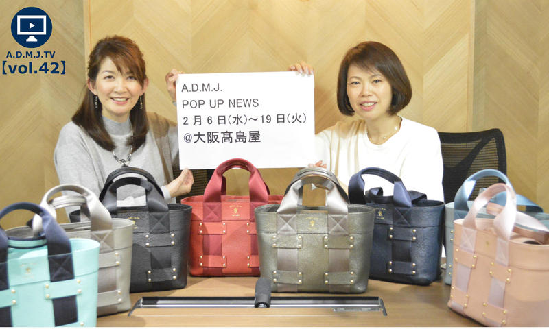 A.D.M.J.TV【vol.42】大阪髙島屋 POP UP NEWS