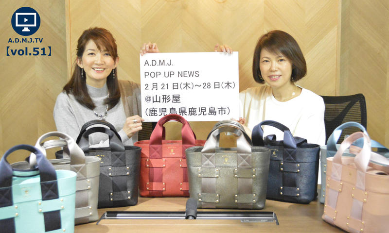 A.D.M.J.TV【vol.51】山形屋 POP UP NEWS