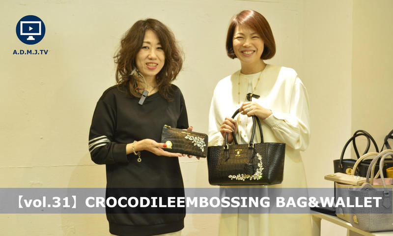 A.D.M.J.TV【vol.31】CROCODILEEMBOSSING BAG&WALLET
