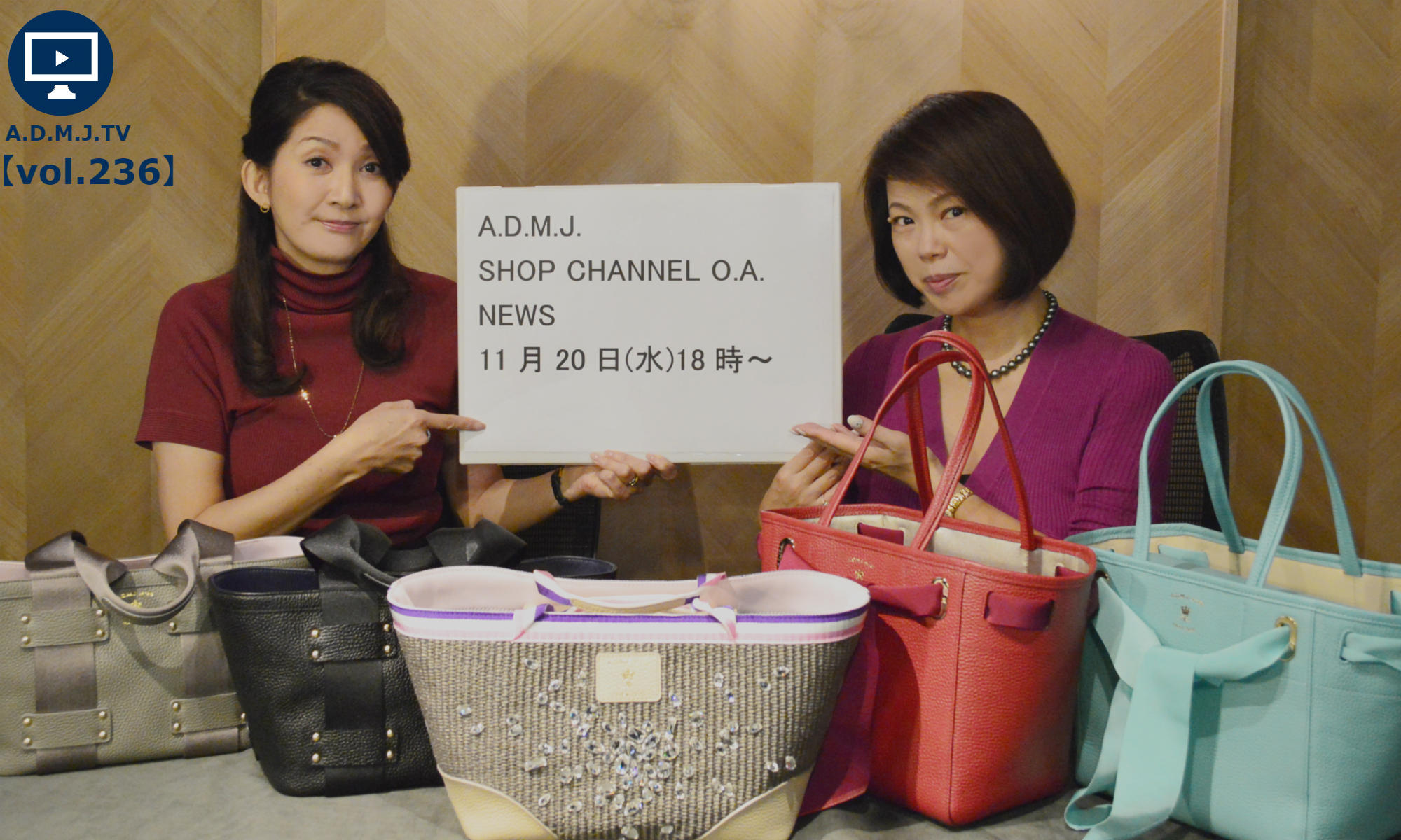 A.D.M.J.TV【vol.236】11月20日(水)18時~SHOP CHANNEL O.A.