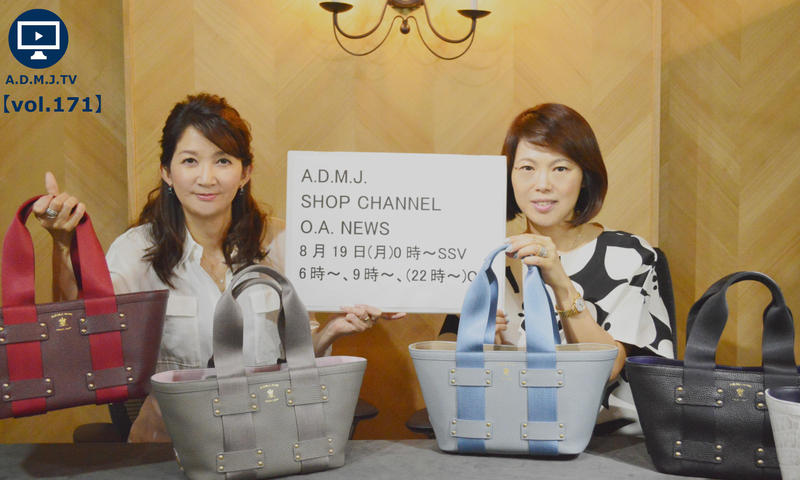 A.D.M.J.TV【vol.171】SHOP CHANNEL O.A. NEWS