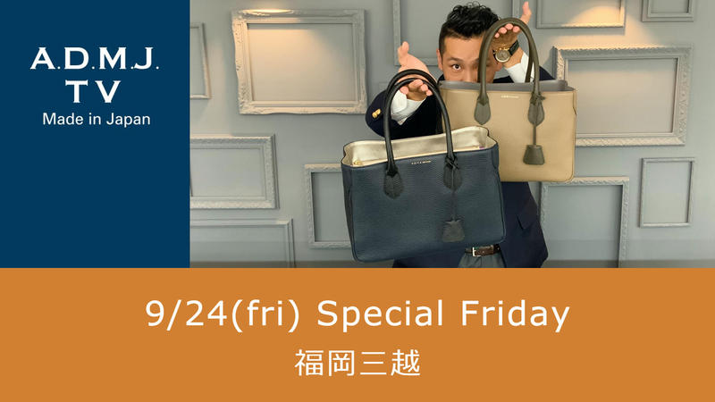 【Special Friday】9月24日@福岡三越