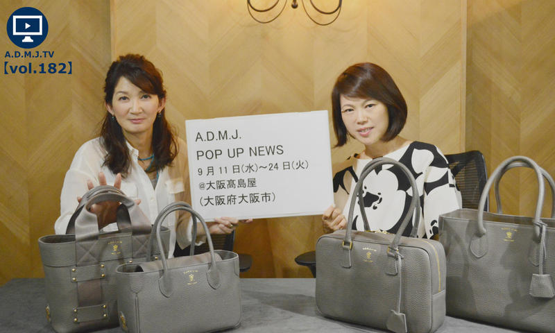 A.D.M.J.TV【vol.182】POP UP @ OSAK。A TAKASHIMAYA