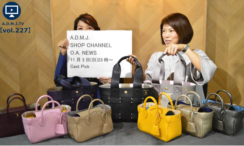 A.D.M.J.TV【vol.227】SHOP CHANNEL O.A. NEWS