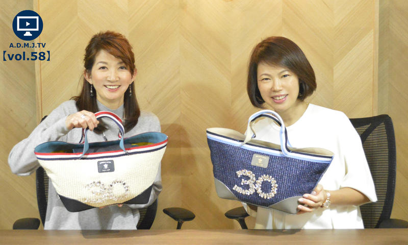 A.D.M.J.TV【vol.58】SUMMER FABLIC NUMBER TOTEBAG