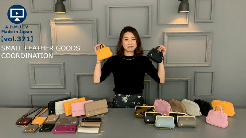 A.D.M.J.TV【vol.371】SMALL LEATHER GOODS COORDINATION
