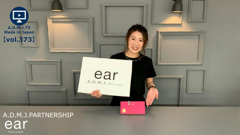 A.D.M.J.TV【vol.373】A.D.M.J.PARTNERSHIP earPAPILLONNER