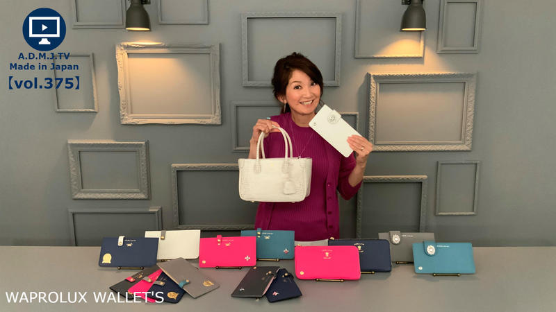 A.D.M.J.TV【vol.375】WAPROLUX WALLET'S COLLECTION
